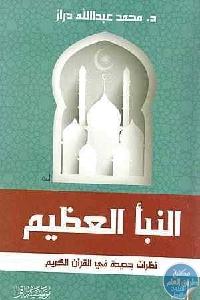 timthumb 1 300x420 - تحميل كتاب النبأ العظيم : نظرات جديدة في القرآن pdf لـ د. محمد عبد الله دراز