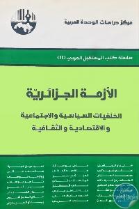 الأزمة الجزائرية 1 1 735x1090 1 - تحميل كتاب الأزمة الجزائرية : الخلفيات السياسية والاجتماعية والاقتصادية والثقافية pdf لـ مجموعة مؤلفين