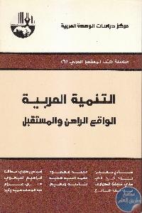 التنمية - تحميل كتاب التنمية العربية : الواقع والراهن والمستقبل pdf لـ مجموعة مؤلفين