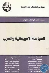 السياسة الامريكية والعرب min - تحميل كتاب السياسة الأمريكية والعرب pdf لـ مجموعة مؤلفين
