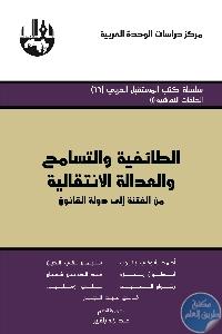 الطائفية والتسامح والعدالة الانتقالية  - تحميل كتاب الطائفية والتسامح والعدالة الإنتقالية : من الفتنة إلى دولة القانون pdf لـ مجموعة مؤلفين