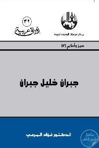جبران خليل جبران 682061 - تحميل كتاب جبران خليل جبران pdf لـ د. فؤاد المرعي