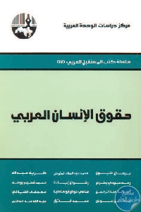 حقوق الإنسان العربي  - تحميل كتاب حقوق الإنسان العربي pdf لـ مجموعة مؤلفين