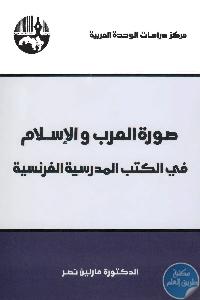 صورة العرب والإسلام في الكتب المدرسية الفرنسية  - تحميل كتاب صورة العرب والإسلام في الكتب المدرسية الفرنسية pdf لـ د.مارلين نصر