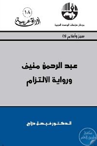 عبد الرحمن منيف و رواية الالتزام 682374 - تحميل كتاب عبد الرحمن منيف ورواية الإلتزام pdf لـ د. فيصل دراج