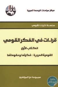 قراءات في الفكر القومي الكتاب الأولالقومية العربية فكرتها ومقوماتها  - تحميل كتاب قراءات في الفكر القومي - الكتاب الأول : القومية العربية pdf لـ مجموعة مؤلفين
