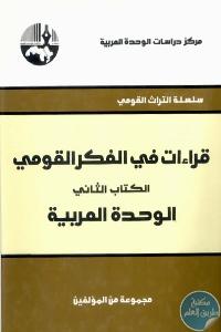 قراءات في الفكر القومي الكتاب الثاني الوحدة العربية.689034 - تحميل كتاب قراءات في الفكر القومي - الكتاب الثاني : الوحدة العربية pdf لـ مجموعة مؤلفين