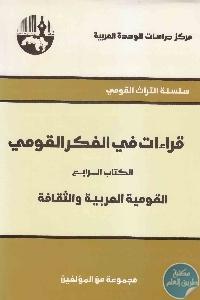 قراءات min - تحميل كتاب قراءات في الفكر القومي - الكتاب الرابع : القومية العربية والثقافة pdf لـ مجموعة مؤلفين
