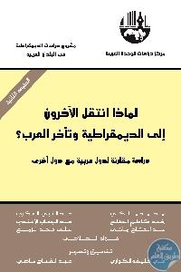 لماذا انتقل الآخرون إلى الديمقراطية وتأخر العرب؟ دراسة مقارنة لدول عربية مع دول أخرى - تحميل كتاب لماذا انتقل الآخرون إلى الديمقراطية وتأخر العرب؟ pdf لـ مجموعة مؤلفين