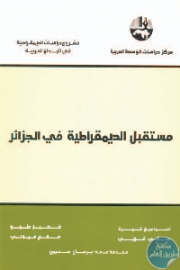 مستقبل الديمقراطية في الجزائر - تحميل كتاب مستقبل الديمقراطية في الجزائر pdf لـ مجموعة مؤلفين