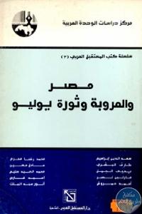 مصر و العروبة و ثورة يوليو.687293 - تحميل كتاب مصر والعروبة وثورة يوليو pdf لـ مجموعة مؤلفين