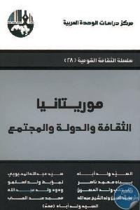 موريتانيا الثقافة والدولة والمجتمع  - تحميل كتاب موريتانيا : الثقافة والدولة والمجتمع pdf لـ مجموعة مؤلفين