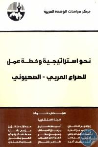 نحو استراتيجية و خطة عمل للصراع العربي الصهيوني 697729 - تحميل كتاب نحو استراتيجية وخطة عمل للصراع العربي - الصهيوني pdf لـ د. مجدي حماد