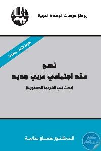 نحو عقد اجتماعي عربي جديد بحث في الشرعية الدستورية 680462 - تحميل كتاب نحو عقد اجتماعي عربي جديد pdf لـ د. غسان سلامة