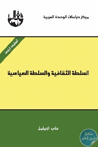 1561c Ali Omlil cover - تحميل كتاب السلطة الثقافية والسلطة السياسية pdf لـ د. علي أومليل