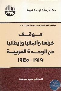 IMG 0001 1 - تحميل كتاب موقف فرنسا وألمانيا وإيطاليا من الوحدة العربية : 1919 - 1945 pdf لـ د. علي محافظة