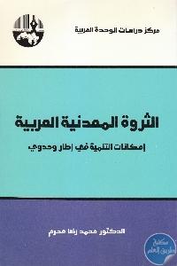 IMG 0004 1 scaled 1 - تحميل كتاب الثروة المعدنية العربية pdf لـ د. محمد رضا محرم