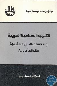 IMG 0004 4 - تحميل كتاب التنمية الصناعية العربية وسياسات الدول الصناعية حتى العام 2000 pdf لـ د. فرهنك جلال
