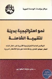 IMG 0005 1 - تحميل كتاب نحو إستراتيجية بديلة للتنمية الشاملة pdf لـ د. علي خليفة الكواري
