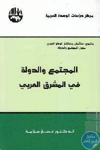 IMG 0005 3 - تحميل كتاب المجتمع والدولة في المشرق العربي pdf لـ د. غسان سلامة