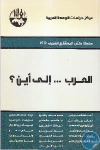 IMG 0006 8 - تحميل كتاب العرب ... إلى أين؟ pdf لـ مجموعة مؤلفين