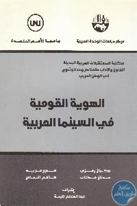 IMG 0010 2 scaled 1 - تحميل كتاب الهوية القومية في السينما العربية pdf لـ مجموعة مؤلفين