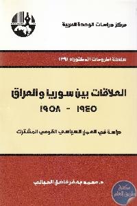 IMG 0011 HERE - تحميل كتاب العلاقات بين سوريا والعراق (1945-1958) pdf لـ د. محمد جعفر فاضل الحيالي