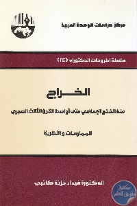 IMG 0015 6 scaled 1 - تحميل كتاب الخراج منذ الفتح الإسلامي حتى أواسط القرن الثالث الهجري pdf لـ د. غيداء خزنة كاتبي