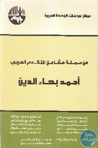 IMG 0017 4 - تحميل كتاب من حملة مشاعل التقدم العربي :أحمد بهاء الدين pdf لـ مجموعة مؤلفين