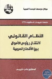 IMG 0027 1 - تحميل كتاب النظام القانوني لانتقال رؤوس الأموال بين الأقطار العربية pdf لـ علي كريمي