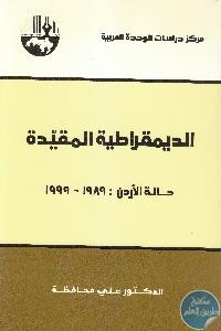 IMG 0029 - تحميل كتاب الديمقراطية المقيدة : حالة الأردن (1989-1999) pdf لـ د. علي محافظة