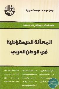 IMG 0030 - تحميل كتاب المسألة الديمقراطية في الوطن العربي pdf لـ مجموعة مؤلفين
