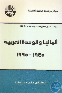 IMG 0035 - تحميل كتاب ألمانيا والوحدة العربية : 1945-1995 pdf لـ د. علي محافظة