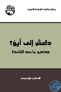 ISIS20Cover - تحميل كتاب داعش إلى أين؟ جهاديو ما بعد القاعدة pdf لـ د. فواز جرجس