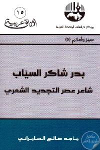 ed1a6 8 - تحميل كتاب بدر شاكر السياب: شاعر عصر التجديد الشعري pdf لـ ماجد صالح السامرائي