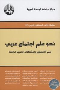 thumb toward20an20arab20sociology - تحميل كتاب نحو علم اجتماع عربي pdf لـ مجموعة مؤلفين