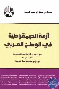 أزمة الديمقراطية في الوطن العربي  - تحميل كتاب أزمة الديمقراطية في الوطن العربي pdf لـ مجموعة مؤلفين