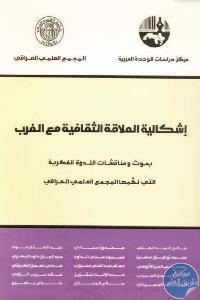 إشكالية العلاقة الثقافية مع الغرب.715301 - تحميل كتاب إشكالية العلاقة الثقافية مع الغرب pdf لـ مجموعة مؤلفين