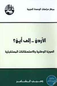 الأردن .. إلى أين ؟ الهوية الوطنية و الاستحقاقات المستقبلية 683969 2 - تحميل كتاب الأردن إلى أين؟ - الهوية الوطنية والإستحقاقات المستقبلية pdf لـ وهيب الشاعر