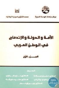الأمة والدولة والاندماج في الوطن العربي  - تحميل كتاب الأمة والدولة والإندماج في الوطن العربي - جزآن pdf لـ مجموعة مؤلفين