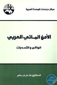 الأمن المائي العربي الواقع و التحديات 697871 - تحميل كتاب الأمن المائي العربي : الواقع والتحديات pdf د. منذر خدام
