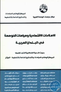 الإصلاحات الاقتصادية و سياسات الخوصصة في البلدان العربية.694756 - تحميل كتاب الإصلاحات الاقتصادية وسياسات الخوصصة في البلدان العربية pdf لـ مجموعة مؤلفين