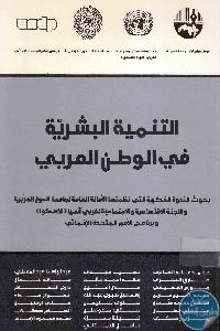 التنمية البشرية في الوطن العربي min - تحميل كتاب التنمية البشرية في الوطن العربي pdf لـ مجموعة مؤلفين