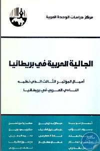الجالية العربية في بريطانيا أعمال المؤتمر الثالث الذي نظمه النادي العربي في برطانيا.688722 - تحميل كتاب الجالية العربية في بريطانيا pdf لـ مجموعة مؤلفين