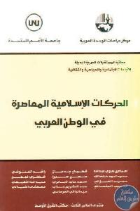 الحركات الإسلامية المعاصرة في الوطن العربي  - تحميل كتاب الحركات الإسلامية المعاصرة في الوطن العربي pdf لـ مجموعة مؤلفين