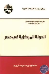 الدولة المركزية في مصر - تحميل كتاب الدولة المركزية في مصر pdf لـ نزيه نصيف الأيوبي