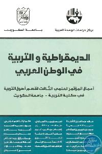 الديمقراطية والتربية في الوطن العربي  - تحميل كتاب الديمقراطية والتربية في الوطن العربي pdf لـ مجموعة مؤلفين