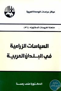 السياسات الزراعية في البلدان العربية 697826 - تحميل كتاب السياسات الزراعية في الوطن العربي pdf د. منى رحمة