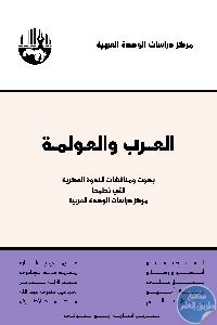 العرب والعولمة - تحميل كتاب العرب والعولمة pdf لـ مجموعة مؤلفين