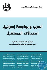 العرب ومواجهة إسرائيل احتمالات المستقبل ج1ج2 - تحميل كتاب العرب ومواجهة إسرائيل : احتمالات المستقبل - جزآن pdf لـ مجموعة مؤلفين